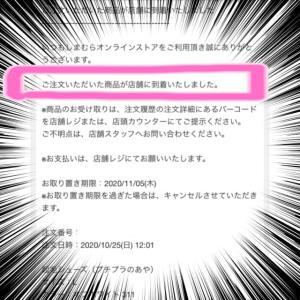 【しまむら】朝一大興奮!オンラインストアからのお知らせ!!