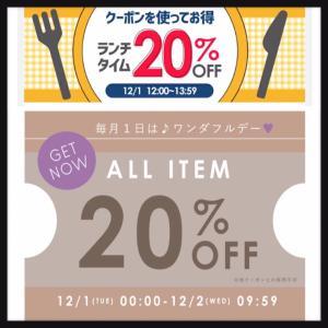 【楽天】0時~毎月1日ワンダフルデー最大○○%OFF!!