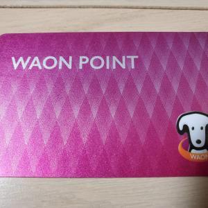 【まいばすけっとユーザー大悲報】WAONカードが2020年4月1日でオワコンに