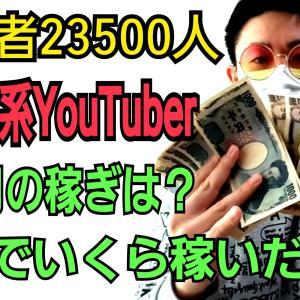 YouTubeっていくら稼げるの?登録者23500人の現役YouTuberが答えます。