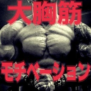 胸の日ジム前に見て欲しい!大胸筋トレーニングのやる気が最強にブチ上がる動画3選!