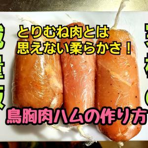 【筋肉が躍る!】究極の減量飯☆超簡単なのに超やわらかい!鶏むねハムの作り方