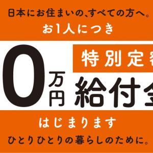 特別給付金10万円 何に使うか