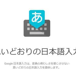 Google日本語入力を今まで使ってなかったことを後悔