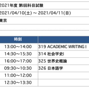 2021年度第Ⅰ回科目試験申込