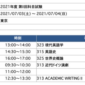 2021年度第Ⅱ回科目試験申込