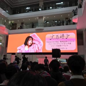 【レビュー】大原櫻子シングル「Shine On Me」発売フリーライブ 池袋サンシャインシティ