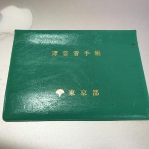 障害者手帳の発行を迷われている方 割引サービスがすごい!