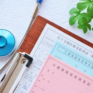 自立支援医療(精神通院医療)は東京都は住民税非課税世帯でも0円になるのでお得