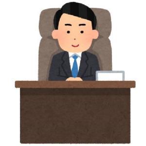 大企業の社長になりたいんやがどうすればいい?