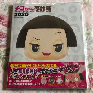 ☆お礼☆とチコちゃん家計簿2020
