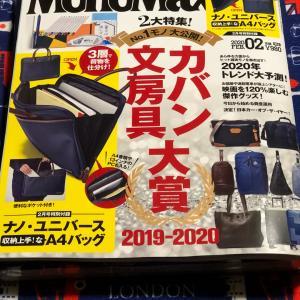 ☆雑誌☆モノマックス 付録も素敵
