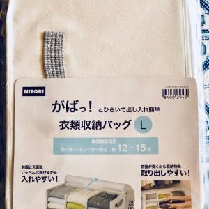☆ニトリ☆がばっと開く衣類収納バッグL と Ameba Pickで紹介したいアイテム教えて!