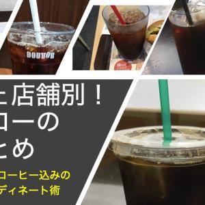 【カフェ店舗別!】アイスコーヒーのストローの色まとめ【ドリンク込みのトータルコーディネート術】