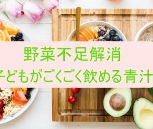 野菜不足の子供におすすめの青汁!!外食・弁当の多いお家の人は必見です
