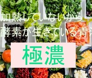 酵素が生きている非加熱製法の青汁!野菜不足解消 国産野菜配合