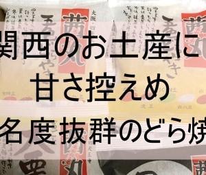 大阪土産のお菓子に名物社長で有名などら焼きはいかが?