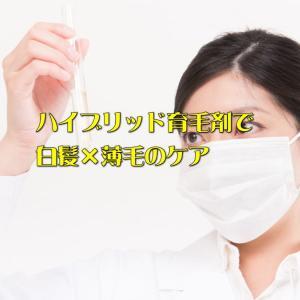 【グロキシル】ハイブリッド育毛剤で黒く太くを目指す