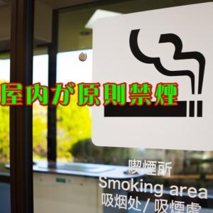 4月からの「改正健康増進法」屋内が原則禁煙ってどうですか?