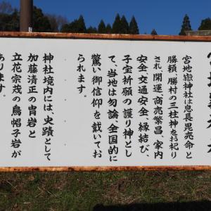 南関町「南関宮地嶽神社」