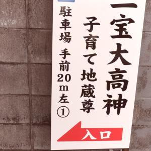 熊本市 「三宝大高神」