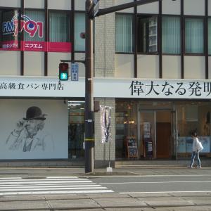 「高級食パン専門店 偉大なる発明 熊本辛島町店」さん