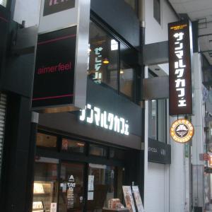 「サンマルクカフェ 熊本下通り店」さん