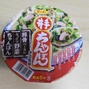 佐賀の名店の味がカップ麺に!