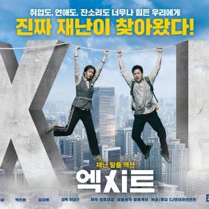 「EXIT」韓国映画あらすじ・キャスト・動画配信情報!主演2人の公約ダンスも!