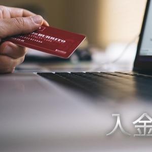 オンラインカジノの入金方法と注意点
