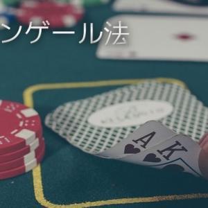 マーチンゲール法とはどんなもの?賭け方や大損しないための注意点