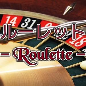ルーレットのルールを徹底解説!カジノで勝つコツとは?