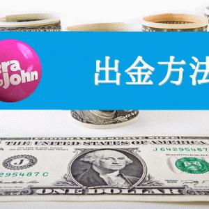 ベラジョンカジノからの出金(引き出し)方法をサクッと解説!