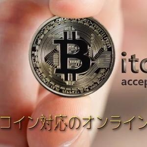 ビットコイン対応オンラインカジノで節税対策!税金の回避方法は?