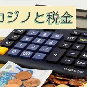 海外カジノで勝ったお金の税金はどうなる?