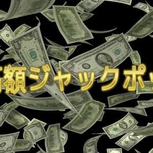 オンラインカジノででた高額ジャックポットの過去最高額とTOP5