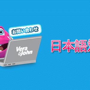 ベラジョンカジノのサポート問い合わせ先まとめ 日本語対応で安心です