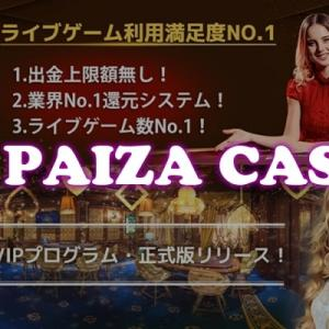 PAIZA CASINO(パイザカジノ)に登録したので流れを解説