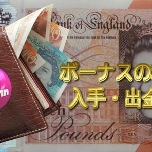 【登録無料】初回登録ボーナスでベラジョンカジノを無料体験!ボーナスの出金方法も紹介