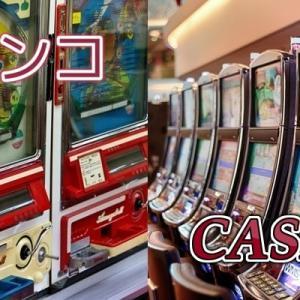 カジノが違法でパチンコなどのギャンブルが合法は納得できん!違いは何?