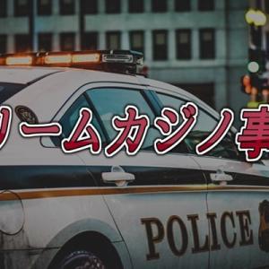 【ドリームカジノ事件】逮捕者がでたいきさつや警察の意図、プレイヤーのその後