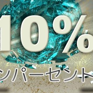 10%法(テンパーセント法)でカジノ攻略!メリット・デメリットやおすすめゲームまとめ