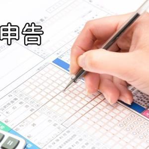 オンラインカジノで稼いだお金の確定申告はどうすればいい?勘定科目や計算方法まとめ