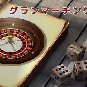 グランマーチンゲール法でカジノ攻略!使い方や相性のいいゲームを解説