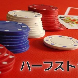 ハーフストップ法とは?カジノでの使い方やメリット・デメリットと使えるゲーム