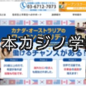 日本カジノ学院の学費や学科、生徒の就職先は?