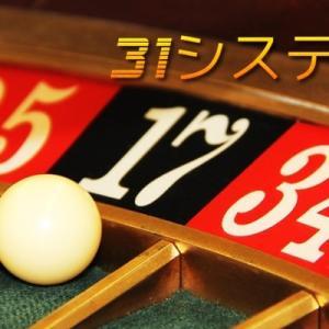 31システム法は勝てる?カジノで使うメリット・デメリットや使い方、使えるゲームまとめ