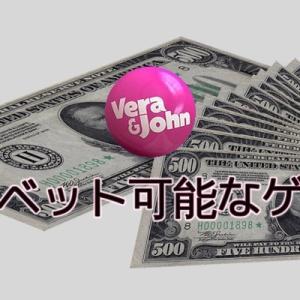 ベラジョンカジノで高額ベット可能なゲーム一覧と上限金額まとめ