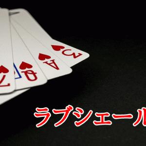 ラブシェール戦法の使い方 カジノで実践で使えるゲームは?