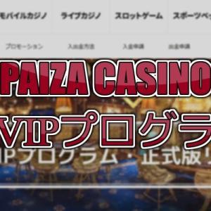 パイザカジノでVIP待遇が受けられる新VIPプログラムを徹底解説!